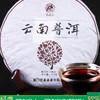 瑞福仙 云南普洱茶熟茶 熟普洱 茶饼 古树茶357g陈香大饼茶 119元