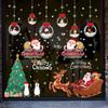 果果善 圣诞节橱窗玻璃贴纸墙贴 3.9元(需用券)