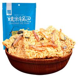 一品巷子 休闲零食 海鲜糯米锅巴120g/袋 *16件