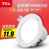 TCL 照明 led筒灯嵌入式天花灯3W高亮led灯开孔10公分筒灯 白色面暖光3W开孔约75-80mm. *43件 410.6元(合9.55元/件)