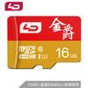 和诺16GB TF存储卡U1C10金爵红金版读取80MB/S 音箱点读机行车记录仪监控摄像手机内存卡 19.9元