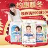 京东 moony纸尿裤 超级品牌日 满499减160、满399减120、纸尿裤好价