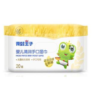 FROGPRINCE 青蛙王子 专用宝宝湿巾 20抽*10包