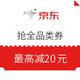 移动专享:京东有好券 优惠看的见 一键薅羊毛 领全品类优惠券