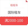 租租车 国际租车优惠券 满2000-100元