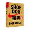 《鞋狗:耐克创始人菲尔·奈特亲笔自传》 44.9元