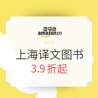 促销活动:亚马逊中国 上海译文 精选图书