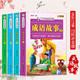 《中华成语故事大全》小学生注音版全4册
