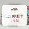 亚马逊中国 圣诞狂欢宴 进口原版图书 5元起