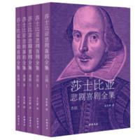 《莎士比亚悲剧喜剧全集》(全5册)Kindle电子书