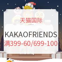 促销活动 : 天猫国际 KAKAOFRIENDS海外旗舰店