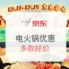 京东商城 火锅盛宴 电火锅专场促销 部分满199-100