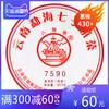 八角亭 普洱茶熟茶7590云南七子饼茶 357g 55元包邮(需用券)