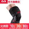 美国迈克达威McDavid生物概念护膝固定支撑运动支架护具 4200 1748元