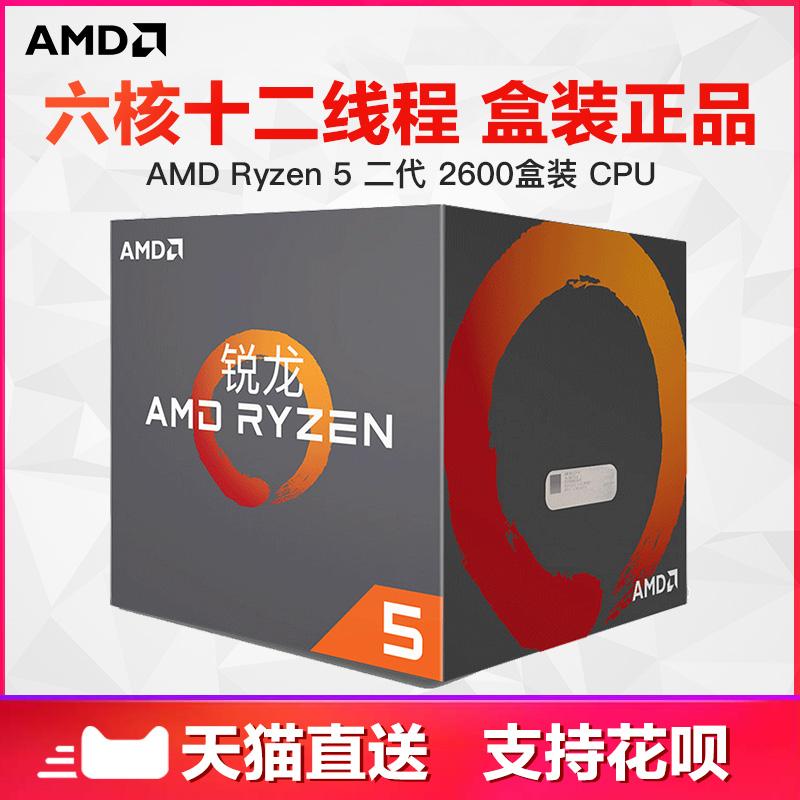 AMD R5 2600盒装CPU Ryzen 5 2600六核十二线程处理器盒装
