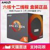 AMD R5 2600盒装CPU Ryzen 5 2600六核十二线程处理器盒装 1269元