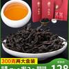 瑞福仙 大红袍茶叶 礼盒装武夷岩茶正宗春季新茶 浓香型乌龙茶 88元