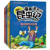 《漫画法布尔昆虫记》(全11册) 99.6元,可100-50