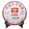 大益普洱茶 8562 2017年 357g *2件 136元(合68元/件)