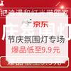 京东 圣诞节庆氛围灯专场 爆品低至9.9元,多款圣诞小彩灯装饰起来