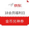 京东金融 每月18日会员送福利 最高1888金币翻牌奖励,百草味部分商品满199-130