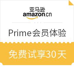 亚马逊中国 Prime会员体验