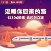 银联  X 12306  云闪付APP购买火车票 随机立减,最高62元