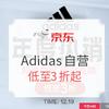 京东  Adidas自营旗舰店 年度热销 低至3折起