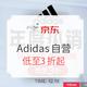 促销活动:京东  Adidas自营旗舰店 年度热销 低至3折起