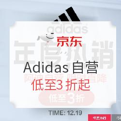 京东  Adidas自营旗舰店 年度热销