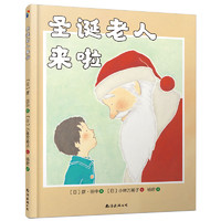 《圣诞老人来啦》精装绘本