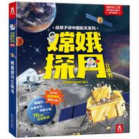 《乐乐趣·嫦娥探月立体书》