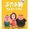 开心小麻花合家欢音乐剧《三只小猪》  北京站 100元起,第2张半价,第3张免单