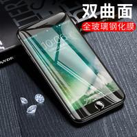 NOHON 诺希 iPhone 多机型钢化膜 iphone 7P/8P
