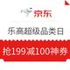 促销活动:京东 乐高超级品类日 5折限量秒杀,抢199减100神券,领三档优惠券
