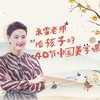 《米雪老师给孩子的四十节中国美学课》音频节目 99元/40期