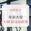 北欧航空年末大促!北京/上海/香港 3.6K起往返北欧及欧洲多地