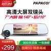 PAPAGO趴趴狗汽车行车记录仪Q28大屏后视镜前后双镜头停车监控 299元
