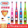 托马斯和朋友(THOMAS&FRIENDS) 儿童电动牙刷软毛3-6-12岁宝宝3D旋转牙刷 王子蓝 79元