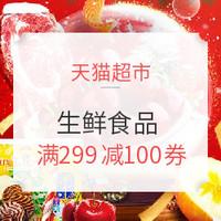 天猫超市 圣诞狂欢 生鲜食品