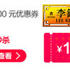 李锦记官方旗舰店满199元-100元店铺优惠券12/19-12/20 1元