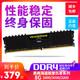 海盗船 复仇者 单条8G 16G DDR4 2400 3000台式机游戏 RGB内存条