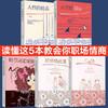 《励志畅销书籍》5册 5.8元(需用券)