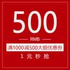 asicstiger旗舰店满1000元-500元店铺优惠券12/19-12/21 1元