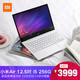 新品发售:Xiaomi/小米 小米笔记本电脑Air 12.5吋 i5 256G轻薄便携学生游戏电脑笔记本 官方正品超薄