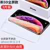 柏奈儿苹果xr英寸钢化膜iphone非全屏高清全玻璃高清防爆防指纹手机贴膜 21.9元