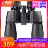 博冠猎手II二代双筒望远镜变倍高倍高清夜视户外出游便携专业观景 329元
