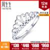周生生 CHOW SANG SANG Pt950铂金戒指白金女款车花边后冠开口戒78007R  2.3克 875元