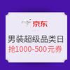京东 男装超级品类日(含GAP、A21、Dickies等) 抢1000-500券,跨店2件7折/3件6折