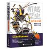 《机械昆虫制作全攻略 》 44.3元包邮(需用券)